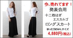 ステージ衣装 お値段以  上のプライス 十二枚はぎエスカルゴロングスカート コーラス(合唱) 第九 舞台 衣装 裏地付き
