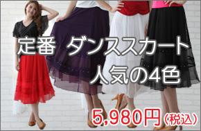 人気の定番社交ダンススカート カラーは4色  多枚数のご注文可能商品です 社交ダンス衣装